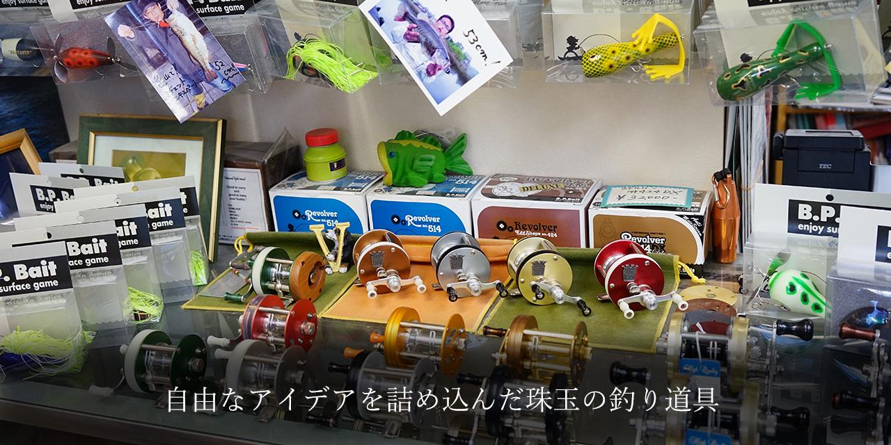 自由なアイデアを詰め込んだ珠玉の釣り道具